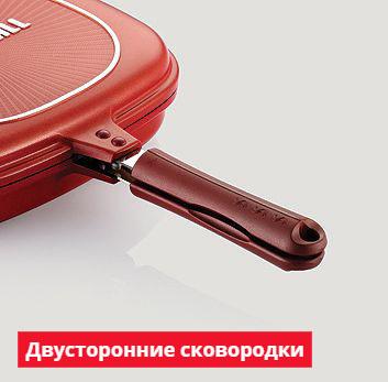 Двусторонние сковороды